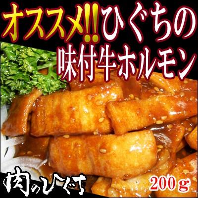 ひぐちの味付き牛ホルモン200g入り 1袋  (お...