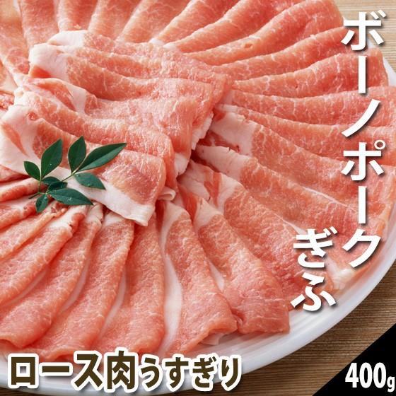 【肉のひぐち】国産豚肉ロース肉うすぎり400g入...