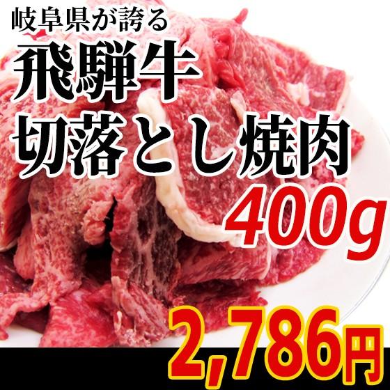 (冷凍)飛騨牛切り落とし【焼肉】400g入×1パッ...