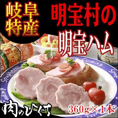 明宝ハム360g1本 当店人気のブランドハム/岐阜...