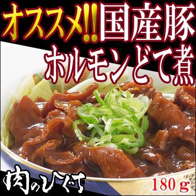冷凍◆ひぐちのホルモンどて煮180g 1袋  (おつ...