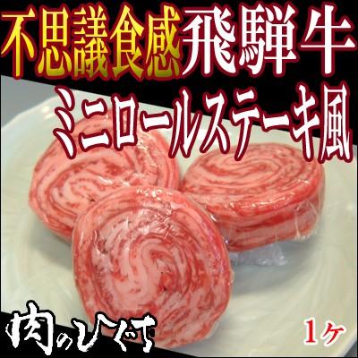 飛騨牛ミニロールステーキ風25g位1個(冷凍)