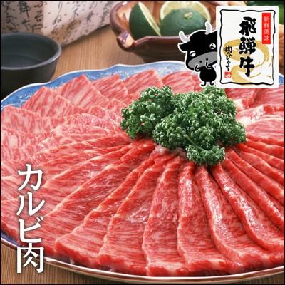 飛騨牛 カルビ焼肉用500g×1パック 肉/飛騨牛/...