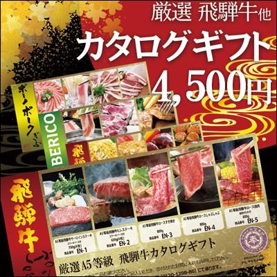 【肉のひぐち】選べる!ボーノポークぎふカタログギフト 4,500円 送料無料 肉/グルメ/お歳暮/ギフト/出産祝い/内祝/御礼/御祝/贈答品/