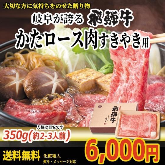 『ぽっきり』送料無料 飛騨牛かたロース肉すき焼...