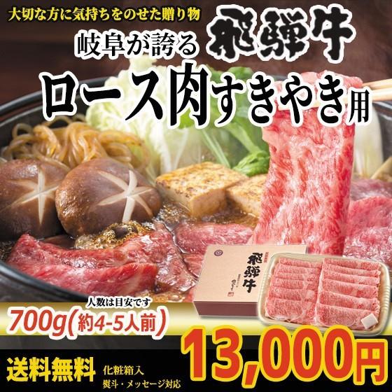 ぽっきり【送料無料】飛騨牛ロース肉すき焼き用70...