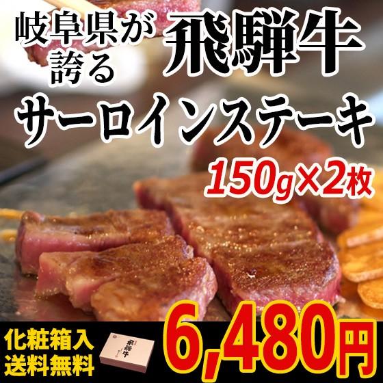 飛騨牛サーロインステーキ300g(150g×2枚)*送...