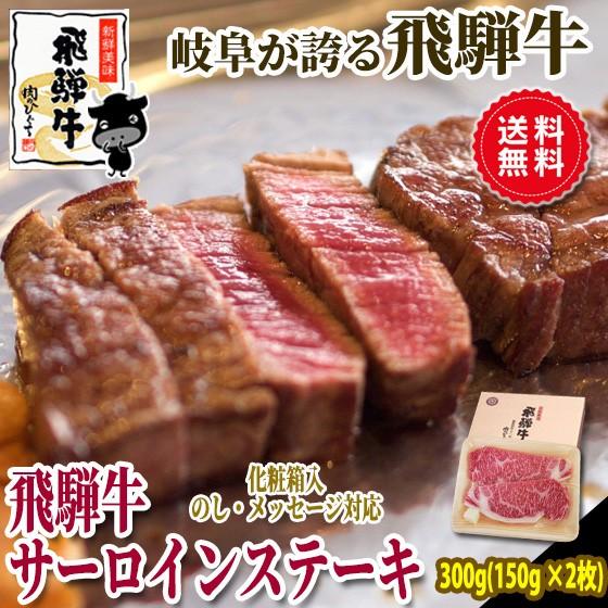 父の日 ギフト 飛騨牛サーロインステーキ300g(1...