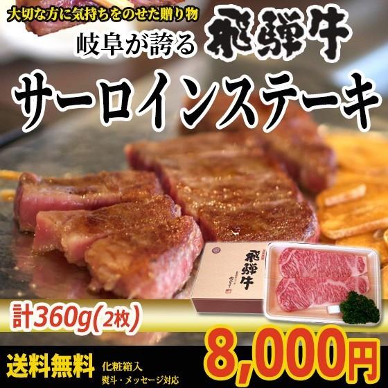 『ぽっきり』送料無料 飛騨牛サーロインステーキ3...