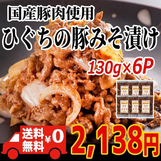 【肉のひぐち】メガ盛り!【6袋まとめ買い】!ひ...