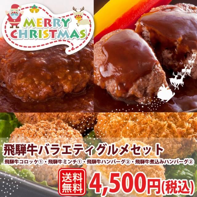 クリスマス★冷凍◇◆飛騨牛バラエティグルメセッ...