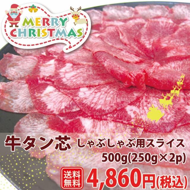 クリスマス★【肉のひぐち】牛タン芯しゃぶしゃぶ...