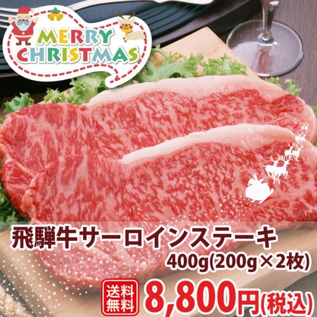 飛騨牛サーロインステーキ400g(200g×2枚)*送...