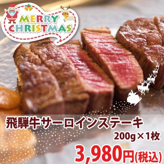 クリスマス★【肉のひぐち】飛騨牛サーロインステ...