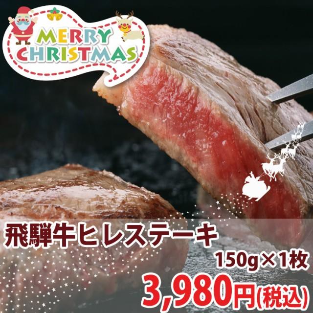 クリスマス★飛騨牛ヒレステーキ 150g×1枚 ブ...