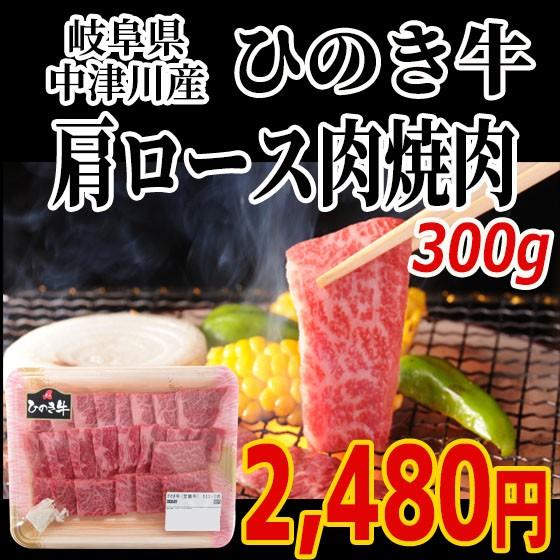 冷凍◆岐阜県産ひのき牛肩ロース肉焼肉用300g★...