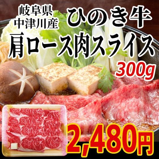 冷凍◆岐阜県産ひのき牛肩ロース肉しゃぶしゃぶ用...