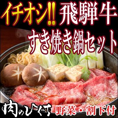 敬老の日★(冷蔵)【2人前】飛騨牛すき焼きセット...