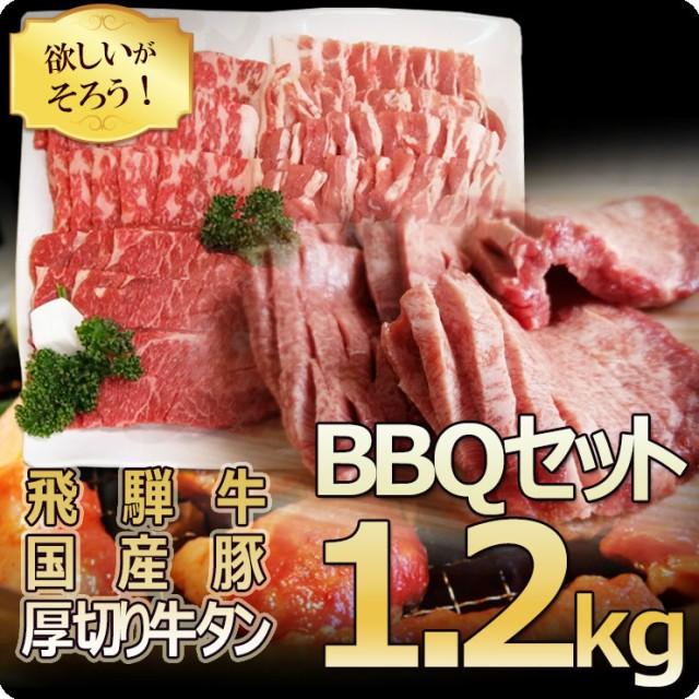 バーベキュー1.2kgセット!飛騨牛カルビ/もも・か...