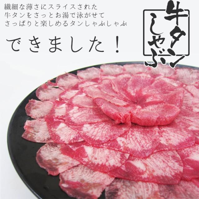 【肉のひぐち】牛タン芯しゃぶしゃぶ用スライス50...