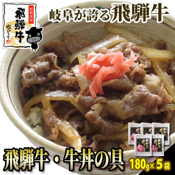 新登場!飛騨牛 牛丼の具!180g入×5袋 ◆送料無...