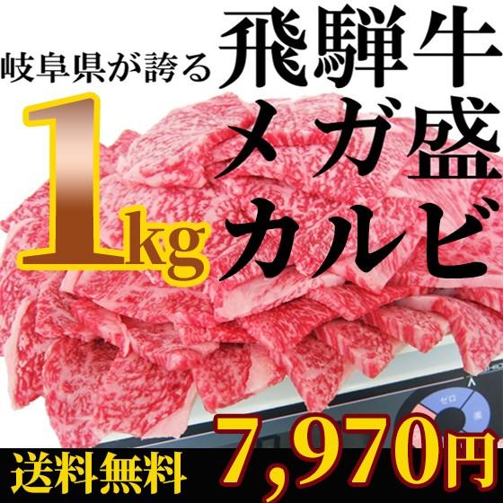 ★メガ盛り★飛騨牛カルビ焼肉用1kg(500g×2パ...