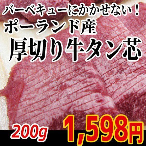 【肉のひぐち】(冷凍)ポーランド産厚切り牛タン...