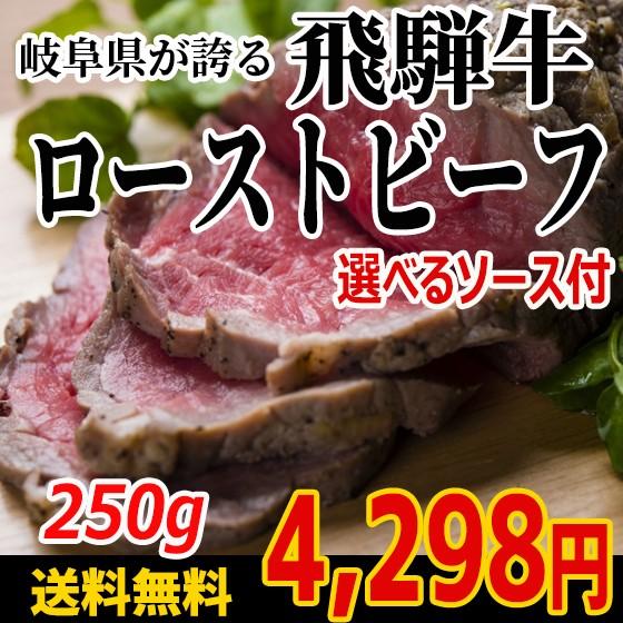クリスマス★飛騨牛ローストビーフ250g位(2〜4...