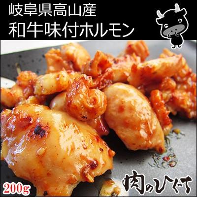 (冷凍)【岐阜県高山産】和牛味付ホルモン200g...