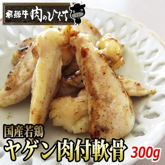 【木金土の出荷】冷凍◆国産若鶏ヤゲン肉付軟骨30...