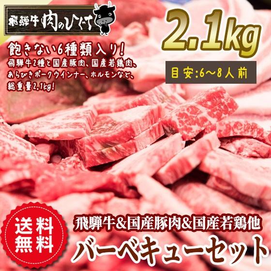 飛騨牛入バーベキューセット 焼肉2.1kg入牛肉/...