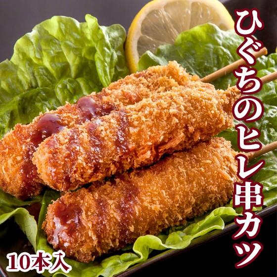【肉のひぐち】ひぐちのヒレ串カツ1本40g×10本入...