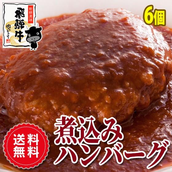 メガ盛り!【6個まとめ買い】 飛騨牛煮込みハンバ...