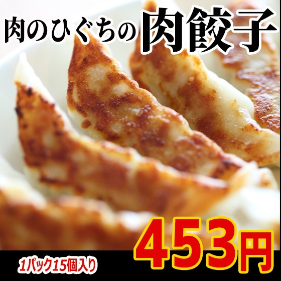 肉のひぐち】ひぐちの肉餃子<冷凍>■タレ付(18...