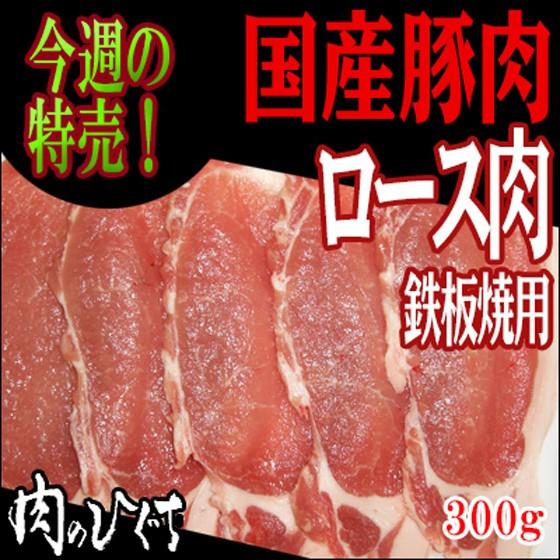 今週の特売!冷凍◆国産豚肉ロース肉 鉄板焼用 焼...