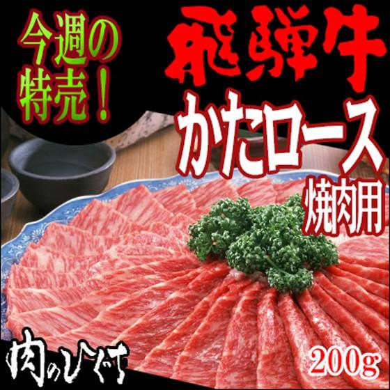 【今週のワゴンセール〜7/19まで】 冷凍◆飛騨牛...