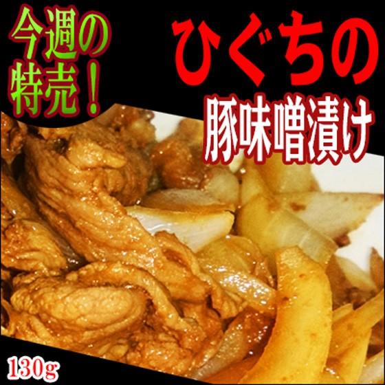今週の特売!国産豚肉使用ひぐちの豚味噌漬け 130...