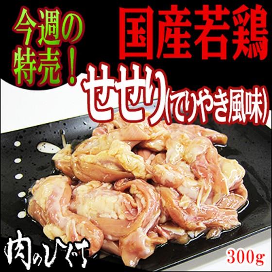 今週の特売!冷凍◆国産若鶏せせり テリヤキ風味 ...