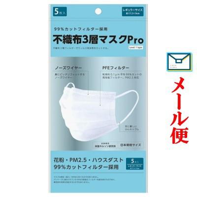 【メール便】不織布3層マスクPro レギュラーサイ...