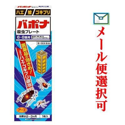 【第1類医薬品】【メール便選択可】 バポナ殺虫プ...