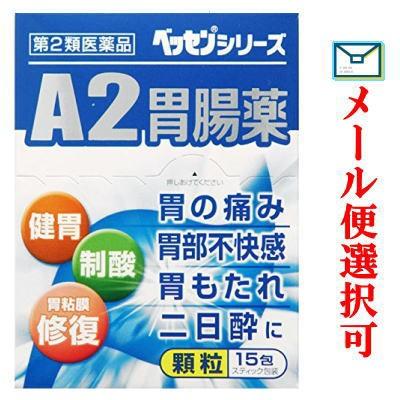 【第2類医薬品】【メール便選択可】 新新A2胃腸薬...