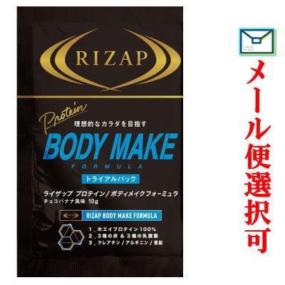 【メール便選択可】RIZAP ライザップ プロテイン ...