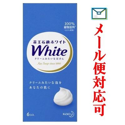 【メール便選択可】 花王石鹸ホワイト 普通サイズ...