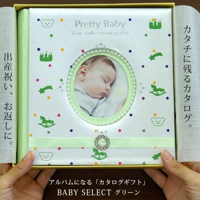 出産祝い フォトアルバムになるカタログギフト マイプレシャス グリーントイ 男の子にも女の子にも 御出産御祝 御祝い 誕生日プレゼン