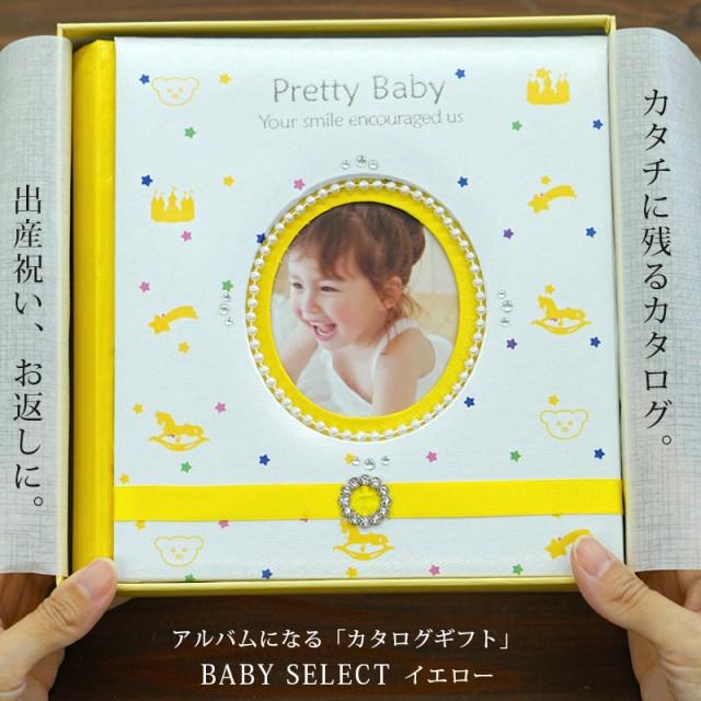 出産祝い  カタログギフト マイプレシャス PrettyBaby イエロートイ 女の子 男の子 のし包装無料 1歳2歳のお誕生日のお祝いにも最適  ベ