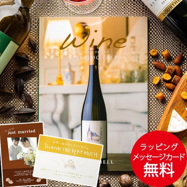 内祝い ワイン好きに贈りたいカタログギフト ワイン  アロマ【赤 白  グルメ イタリア フランス ドイツ ワインなど掲載 パーティ 誕生日