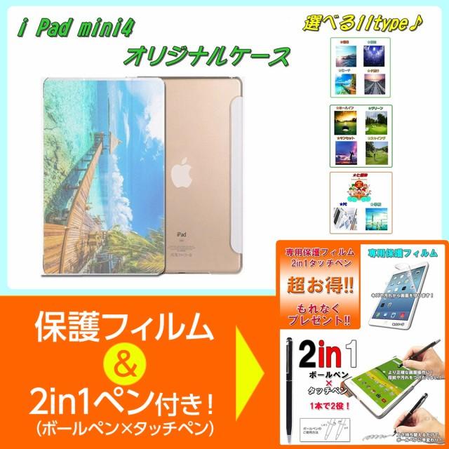 【DM便送料無料】iPad mini4 オリジナルケース 3...