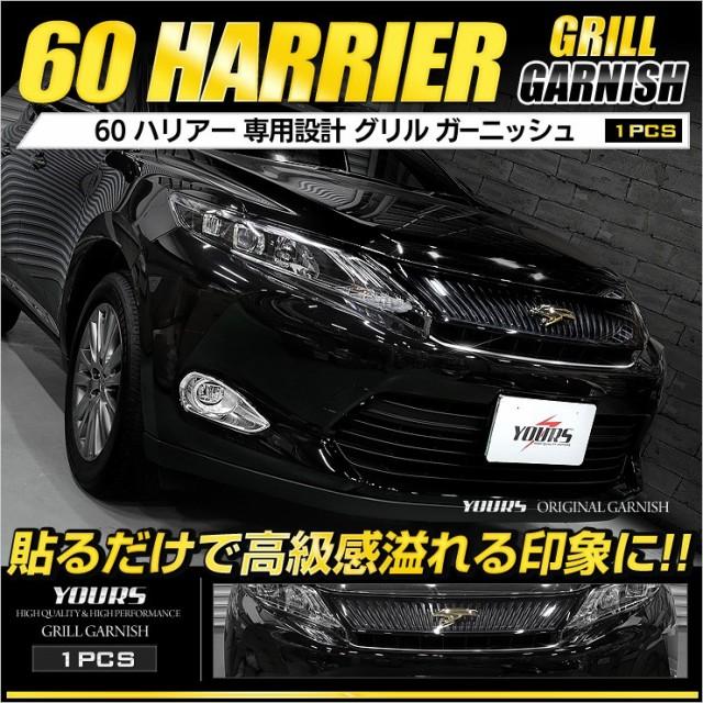 ハリアー 60 メッキ グリル ガーニッシュ×1PCS Z...