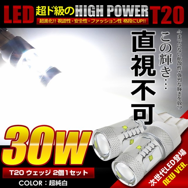 【新発売★超爆光★30W★】【T20 ダブル ウェッジ...