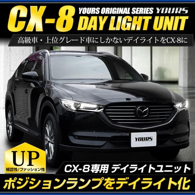 CX-8 専用 LED デイライト ユニット システム LE...